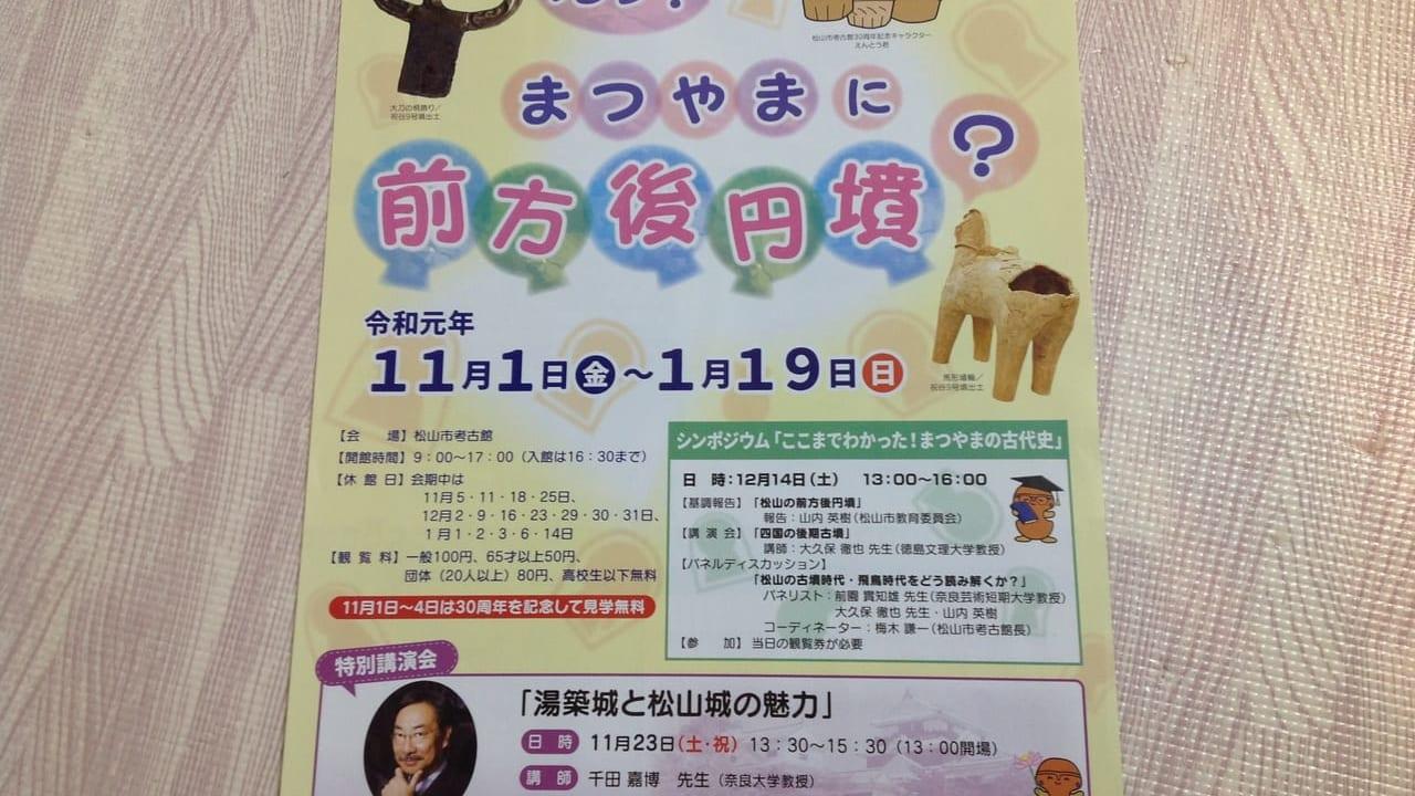 松山市考古館イベント