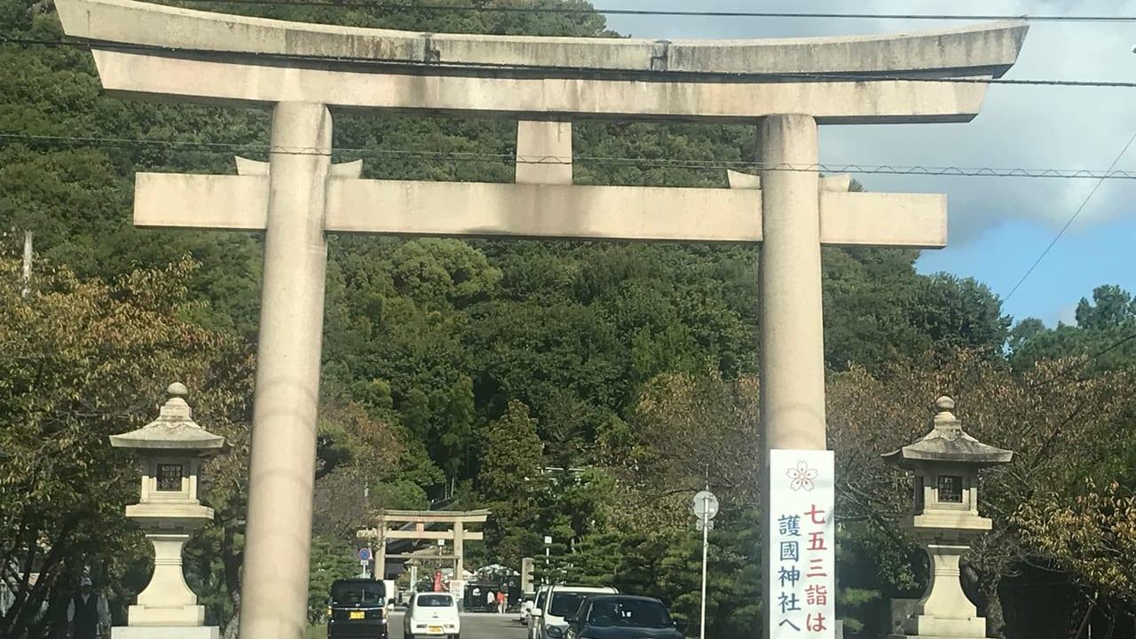 護国神社入口