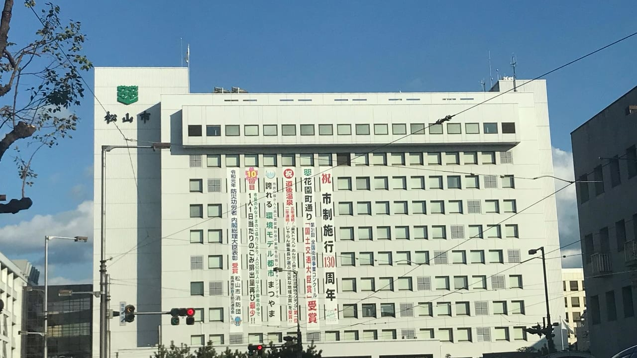 松山市役所外観