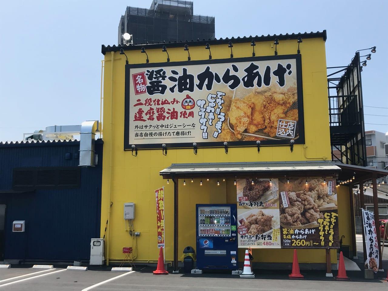 ゲンマル朝生田店外観