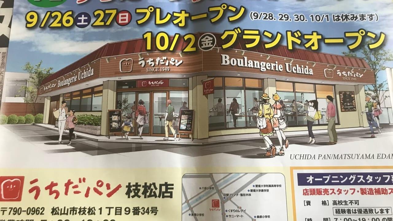 うちだパン枝松店チラシ