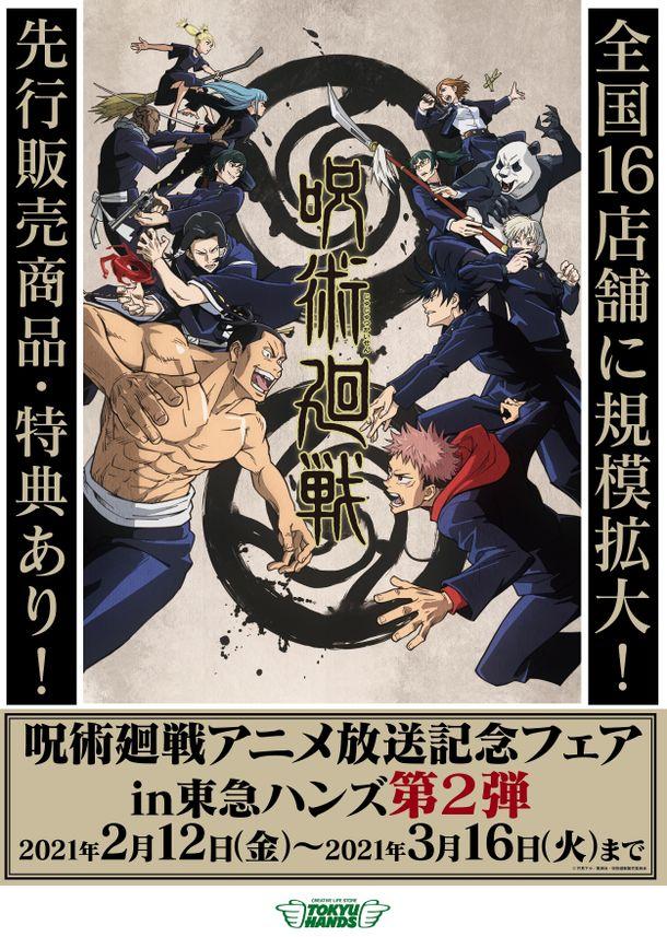 呪術廻戦アニメ放送記念フェア in 東急ハンズ