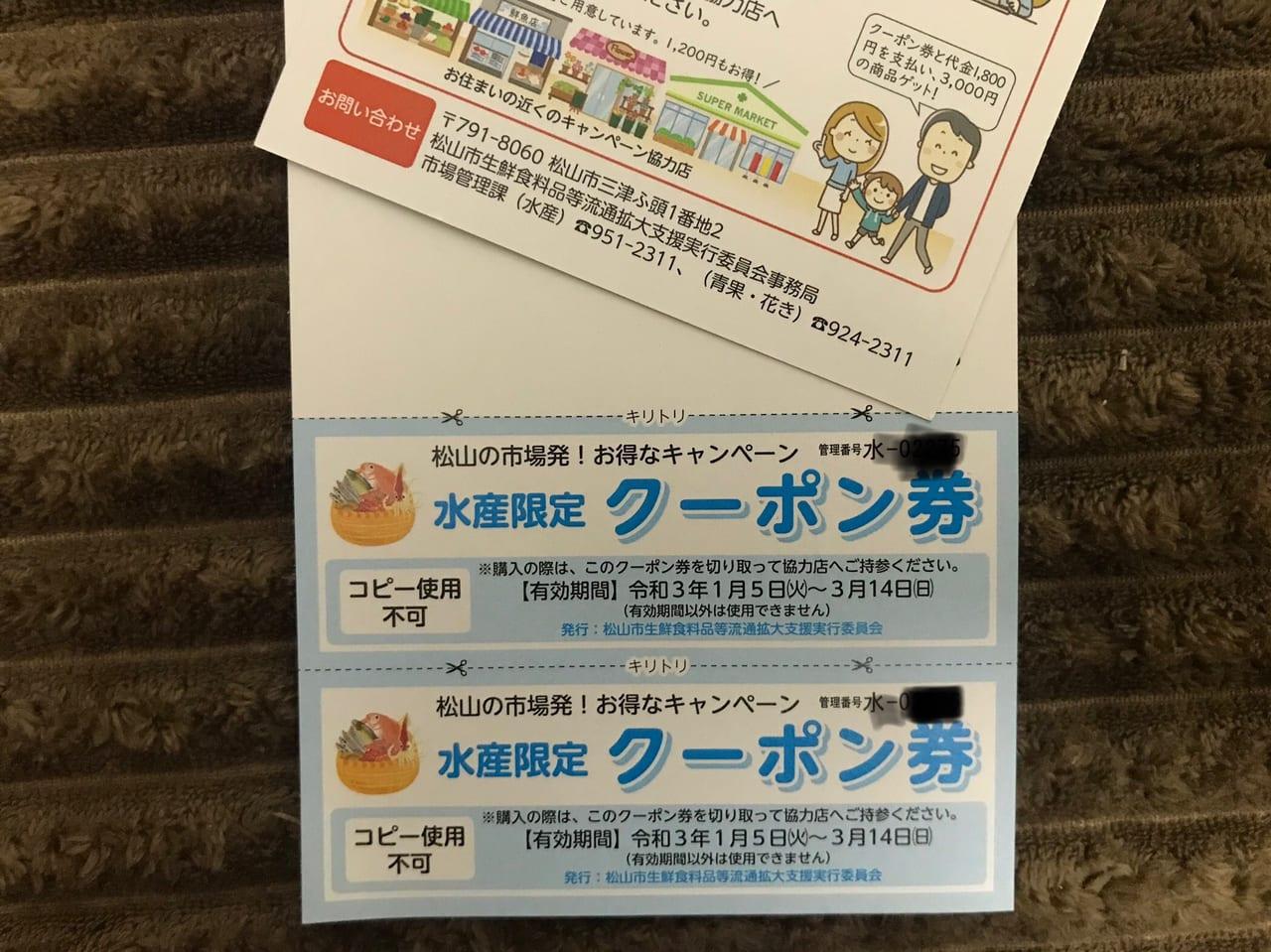 松山市場発クーポン