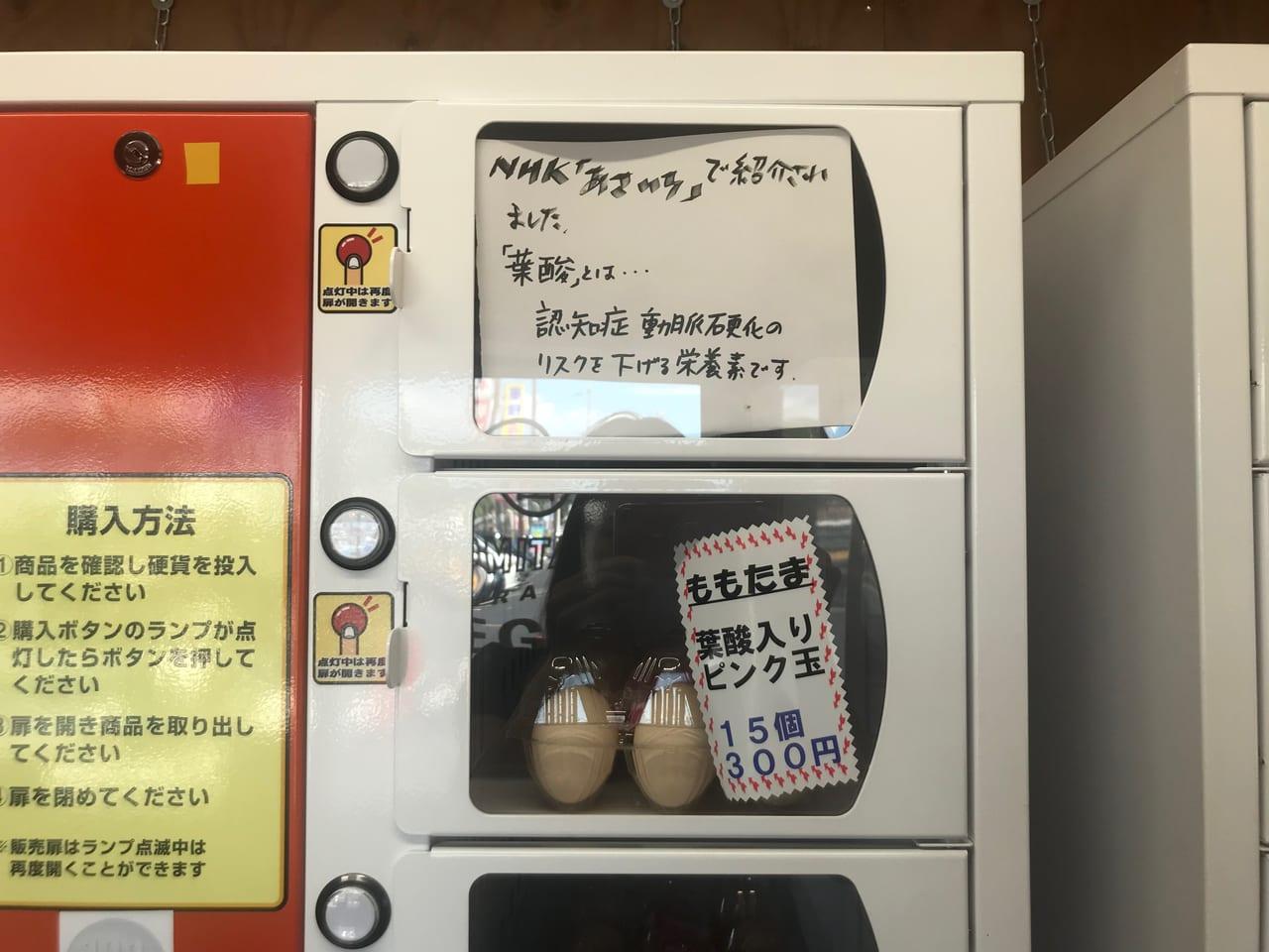 富田養鶏の自販機