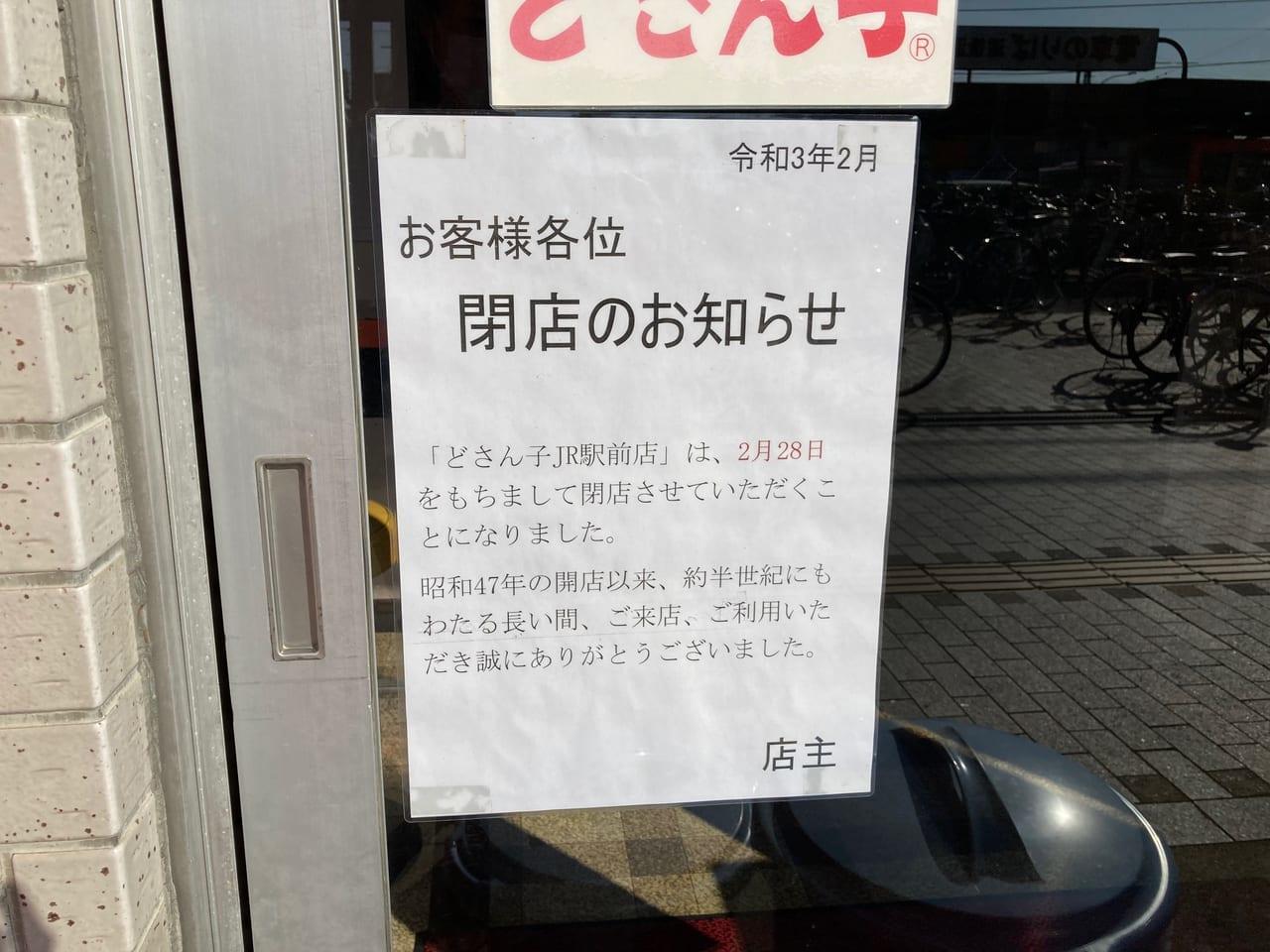 どさん子JR駅前店